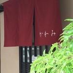 かわみ - 元町通り4丁目、とんかつ太郎の前、以前、とんかつやまとさんがあったところにできた、とんかつ屋さんです