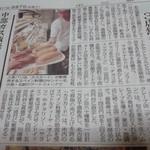 カスカード - 中日新聞の記事