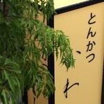 かわみ - シンプルな看板が「粋」なお店です