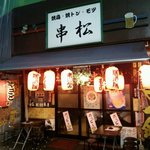 居酒屋 串松 - 店の正面