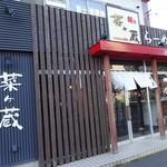 麺's 菜ヶ蔵 - 外観