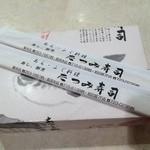 41027100 - 南関いなり(1300円)