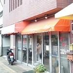 池田精肉店 -