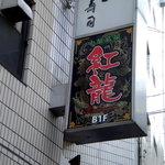 中華名菜 紅龍 - 看板です