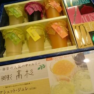 御影高杉 西宮阪急店