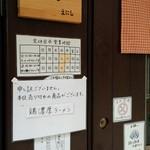 担担麺専門店 DAN DAN NOODLES. ENISHI - 外観