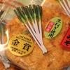 片岡食品 - 料理写真:ねぎみそ煎餅