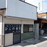 ひらの食堂 -