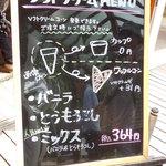 開田高原アイスクリーム工房 -