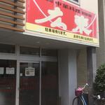 中華料理 広東 - 駐車場は店の前と西側にあります。