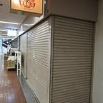 クアロ キッチン - シャッターが閉まってる時