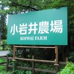 小岩井農場まきば園 軽食コーナー - 入口看板