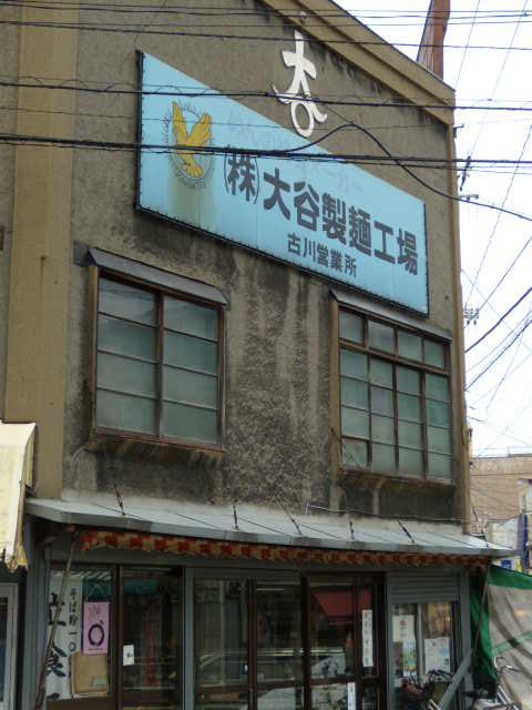 大谷製麺工場