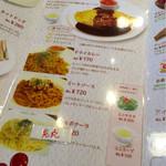 赤レンガカフェ - お食事メニュー