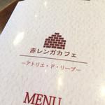 赤レンガカフェ - メニュー 表紙