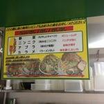ラーメン つけ麺 今を粋ろ - 説明書き