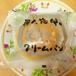 41059780 - [2015年8月版]奥久慈卵のとろーりクリームパン…税別160円