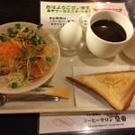 皇帝 - ホットサンドモーニング420円(税込)