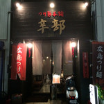 つけ麺本舗 辛部 - 外観
