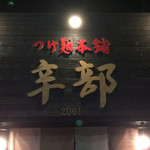つけ麺本舗 辛部 - 看板ドーン!