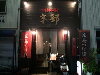 つけ麺本舗 辛部 十日市店 - 外観