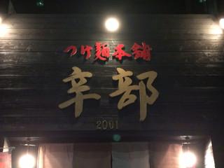 つけ麺本舗 辛部 十日市店 - 看板ドーン!