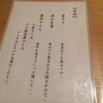 樋口 - 2015/8_デザート