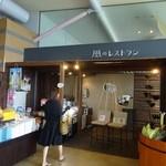風のレストラン - サンライズ糸山にあるレストランで宿泊客の為に朝食がある♪もちろん一般客も入店可能♡嬉しい朝7時からの営業