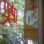 カフェ Marui堂 渋谷店 -