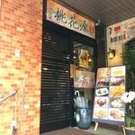 桃花源 - 維新號におられた料理人が、鯉川筋にオープンさせた、上海料理のお店です