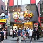 中華料理 彩香 - 中華街大通り沿いの香港路の角。