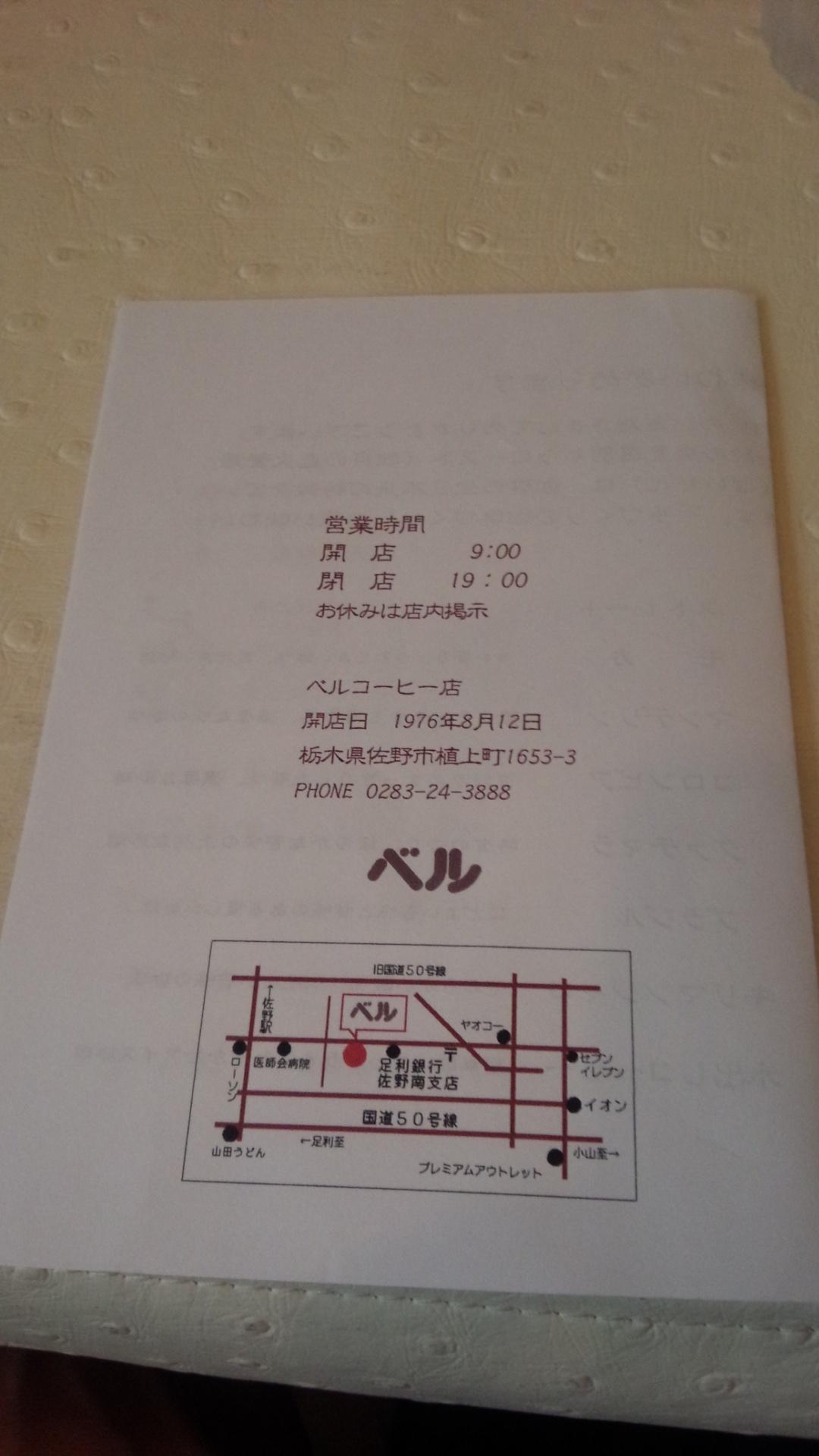 ベル珈琲店 name=