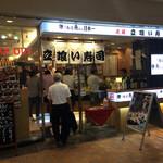 魚がし日本一 - 品川駅の構内にあるので便利です