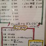 41076733 - メニュー②