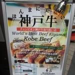 神戸牛 喜山 - 看板