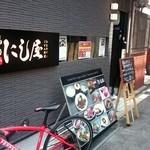 福島西屋 - 1号車にて