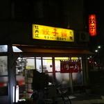 牡丹江 - 外観