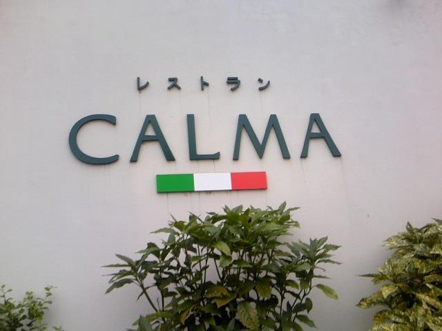 レストラン CALMA - 外観 駐車場側から見たお店の看板。