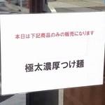 中華そば土屋商店 - 2015年8月21日 夜の部
