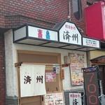 41087329 - JR尼崎南側の線路沿い(神戸寄り)
