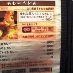 宮がみ屋 - 「カレーうどんメニュー」辛口3倍+50円、5倍+100円、以降5倍ごとに+100円