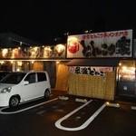 横浜ラーメンとんこつ家 - 「横浜ラーメンとんこつ家 郡山店」