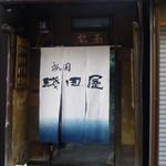 祇園 淺田屋