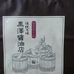 黒澤醤油店 - 袋