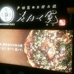 戸田亘のお好み焼 さんて寛 -