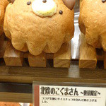 HOKUO - クマのパン