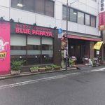 ブルーパパイヤ - JR神田駅東口から徒歩1分