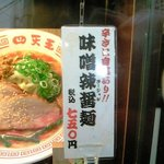 ラーメン四天王 - 店先ショーケースの「味噌辣醤麺」辛さに自信ありだって