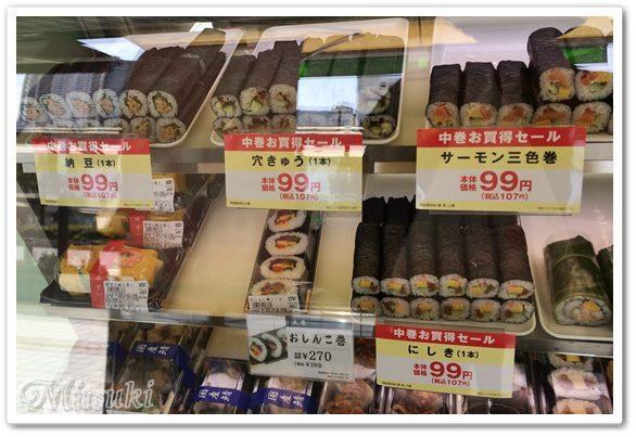 巻き 恵方 京 樽