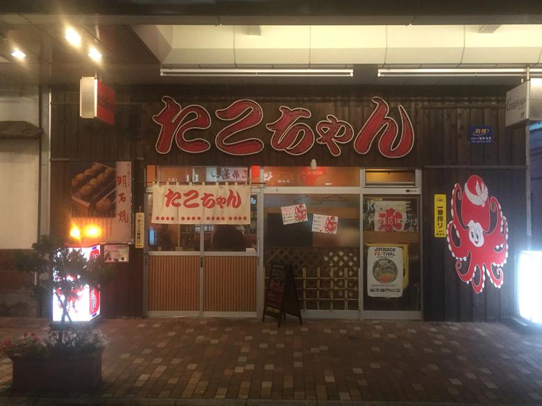 たこちゃん 古町店